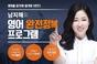 박문각 남부고시온라인, 신개념 공무원 영어 정복 프로그램 개강