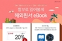 예스24, 전자책 앱에 국내 최초 영문 읽어주는 기능 제공
